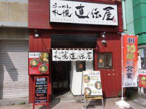 らーめん札幌直伝屋