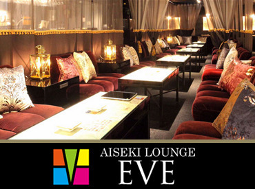 AISEKI LOUNGE EVE
