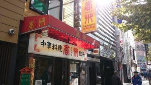 tanuki04_09