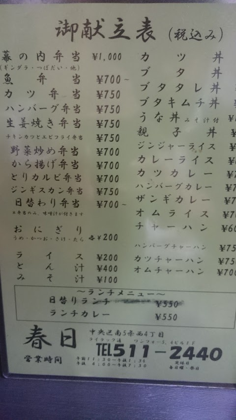 kasuga_menu