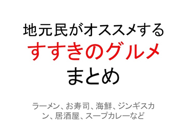 susukino_g_matome