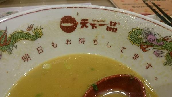 tenichi_07