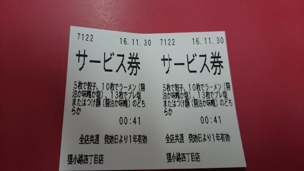 yamaoka_05