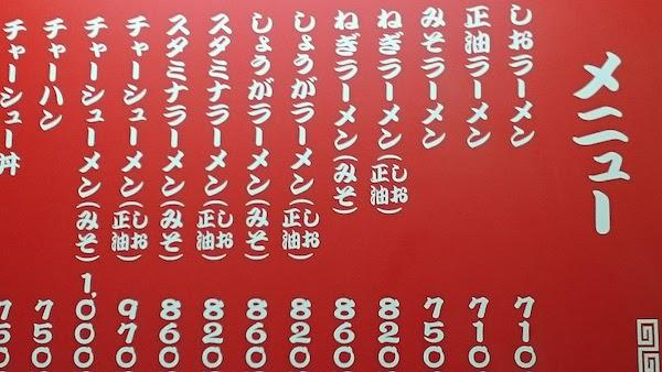 shingetsu_01