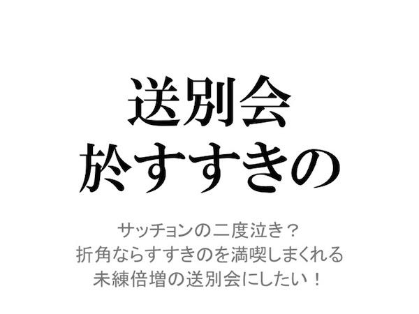 soubetsukai_00
