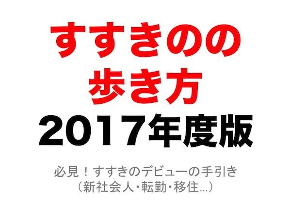 arukikata2017