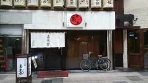 tanuki06_05