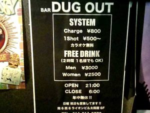 BAR DUG OUT