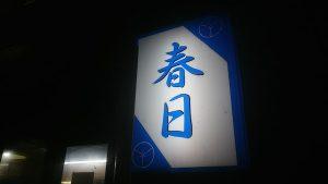 kasuga_01