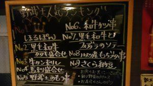 nobushi_34