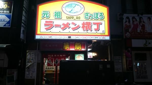 ramenyokocho_09