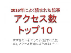 2016_best10