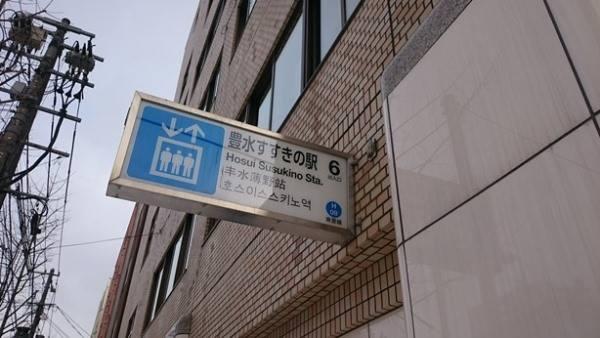 housui_00
