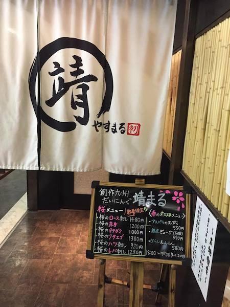 yasumaru_00