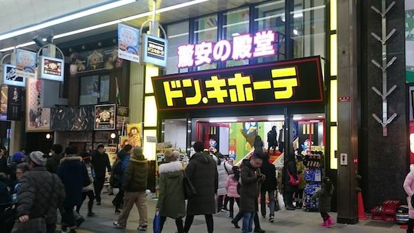 札幌 ドンキホーテ