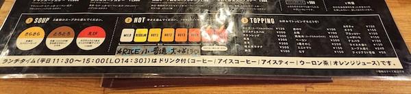 メニュー2-カレー&ごはんカフェouchi-すすきのへ行こう