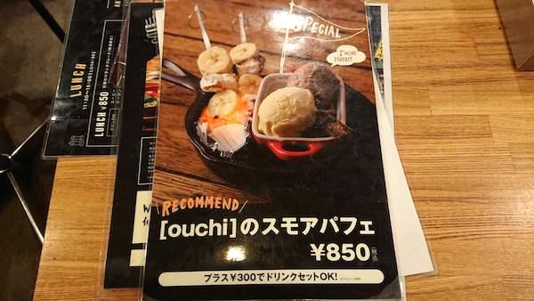 メニュー4-カレー&ごはんカフェouchi-すすきのへ行こう