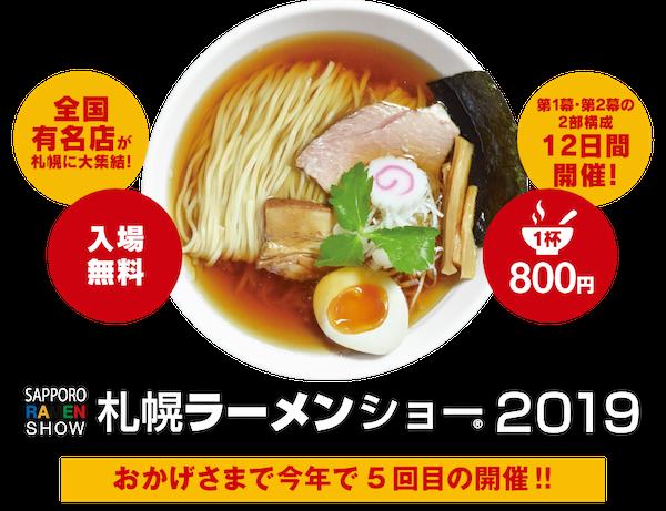 札幌ラーメンショー」「さっぽろライラックまつり」「三吉神社例大祭 ...